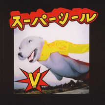 "DJ Q-Bert - Super Seal Giant Robo V.3 (Left Arm) - Small Weapons Cover [10""]"