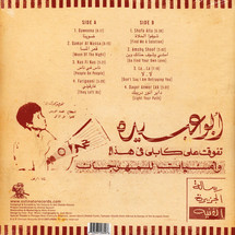 Abu Obaida Hassan & His Tambour - The Shaigiya Sound Of Sudan (Gatefold Cover) [LP]