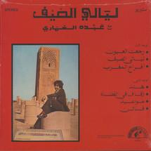 Abdou El Omari - Nuits D