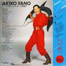 Akiko Yano - Iroha Ni Konpeitou (LP+MP3) [LP]