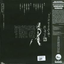 The Mystery Kindaichi Band - The Adventures Of Kindaichi Kosuke