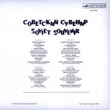 VA - Soviet Souvenir [LP]