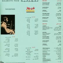 Fairuz - Maarifti Feek [LP]
