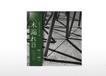 Daniel Szlajnda - Komorebi (180gr BLACK) [LP]