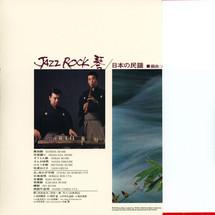 Tadao Sawai - Jazz Rock [LP]