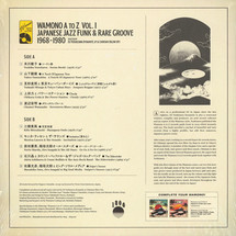 VA - WAMONO A to Z Vol.1 - Japanese Jazz Funk & Rare Groove 1968-1980 [LP]