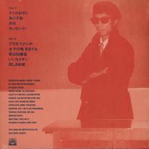 Hoodoo Fushimi - Kenka Oyaji