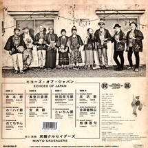 Minyo Crusaders - Echoes Of Japan (Kimono Blue Vinyl) [2LP]