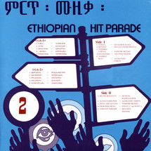 VA - Ethiopian Hit Parade Vol.2